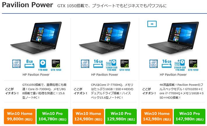 グラフィックボード「NVIDIA GeForce GTX 1050」を搭載した「Pavilion Power」シリーズ