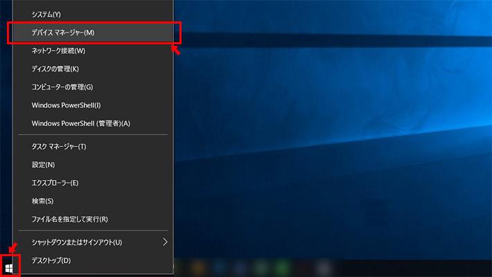画面左下にあるWindowsのロゴマークを右クリックをして、表示されるメニューから「デバイス マネージャー」をクリック