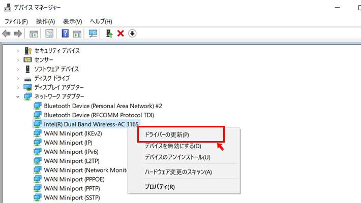お使いのネットワークドライバーを探して右クリックをし、表示されたメニューから「プロパティ」をクリック