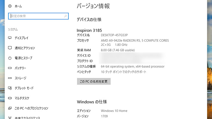 「DELL Inspiron 11 3000 (3185) 2 in 1」のスペック