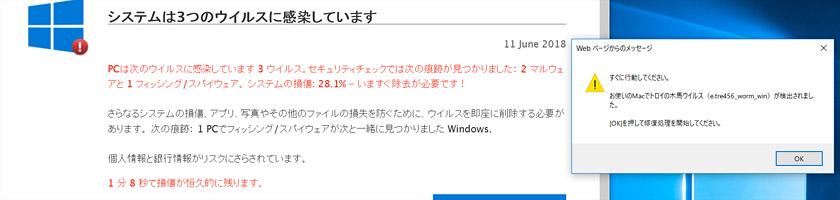 【詐欺注意】お使いのMacでトロイの木馬ウイルスが検出されました
