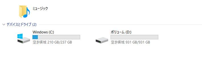 起動用に256GB SSD、データ保存用に1TB HDDを搭載しているのですが、初期の段階で起動用のCドライブの空き容量は210GB