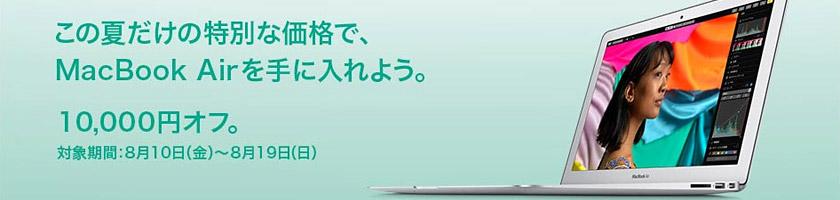 【2018年8月19日まで】買うなら今!13インチのMacBook Airが10,000円引き