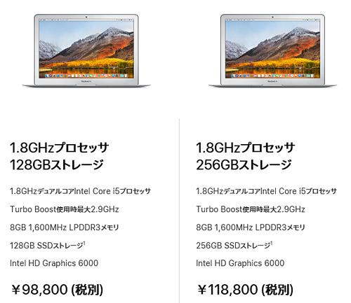 MacBook Airは13インチで重量も1.35kgという、気軽に持ち運ぶこともできるノートパソコンになります。SSDの容量により価格が異なっており、128GB SSDモデルが106,704円、256GB SSDモデルが128,304円で販売