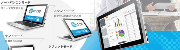 HP x2 210 G2(ヒューレット・パッカード)