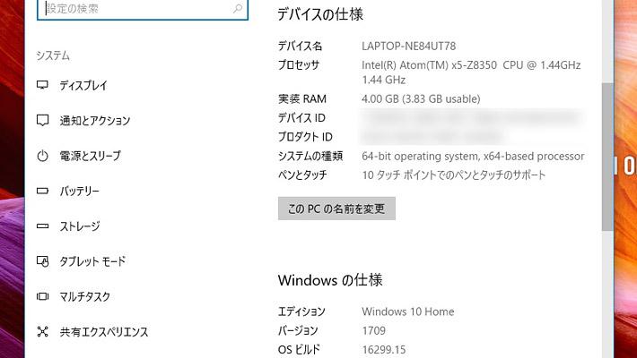 OSはWindows 10 Home 64bit、ディスプレイは10.1インチ(1200 × 800) タッチパネル、CPUにはモバイル用の省エネに特化した、インテル Atom x5-Z8350が搭載されており、メモリは4GB、ストレージは64GB eMMCを搭載しています。また、Officeの簡易版であるOffice Mobileがインストールされています。
