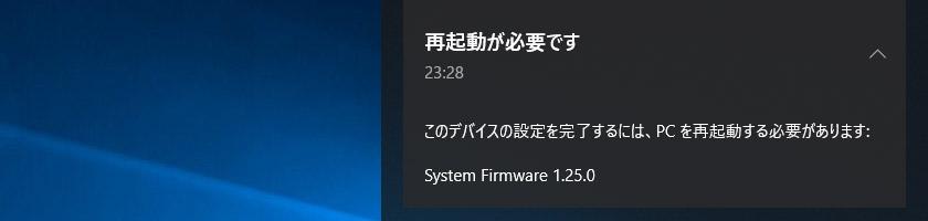 「このデバイスの設定を完了するには、PCを再起動…」が消えない場合の対処法