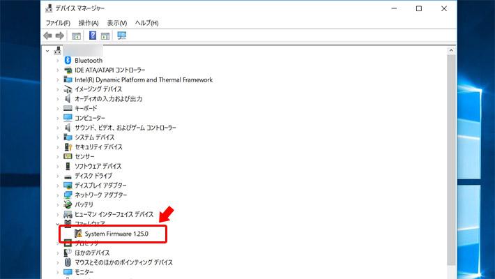 再起動を促すメッセージに「サウンド(Sound)」や「ディスプレイ(Display)」など、更新するデバイスが書かれているかと思いますので、対象のデバイスの上で右クリックをします。今回はファームウェアの更新だったので、対象のSystem Firmware 1.25.0に印が付いていました