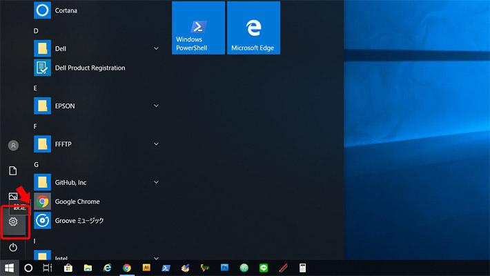 まずは、デスクトップ画面左下にある、「Windowsのロゴマーク(スタートメニュー)」をクリックします。その中から「歯車アイコン(設定)」をクリックします。