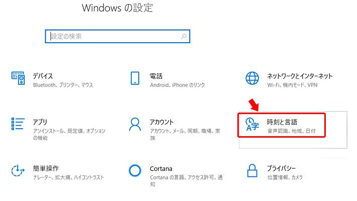 すると「Windows の設定」画面が表示されますので、その中から「時刻と言語」をクリックします。