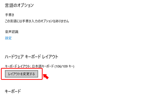 「ハードウェア キーボード レイアウト」の項目で「レイアウトを変更する」をクリックします。