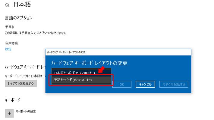 すると「ハードウェア キーボード レイアウトの変更」ウィンドウが表示されますので「英語キーボード(101/102 キー)」を選択して「OK」をクリックします。