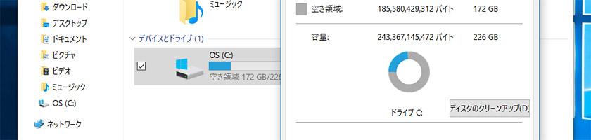 Windows Updateが原因!? Cドライブの容量不足を簡単に解消する方法