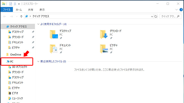 まずは「エクスプローラー」を開いて左メニューの「PC」をクリックします