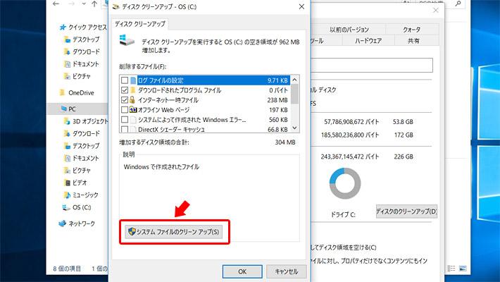 ディスクのクリーンアップでは、不要なファイルを削除することができます。今回はWindows Updateの不要なバックアップを削除したいので「システム ファイルのクリーンアップ」をクリックします