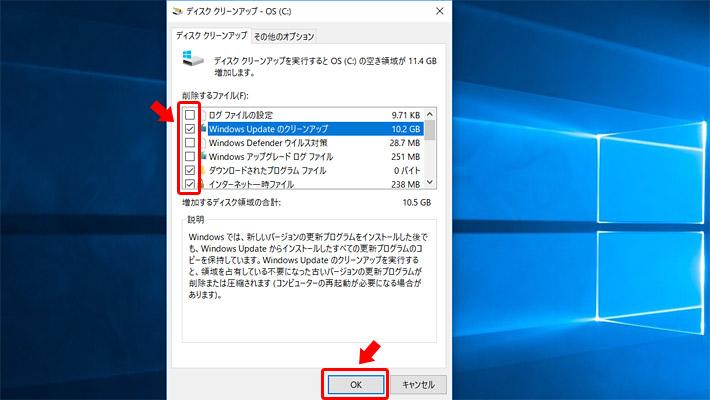 スキャンが終わると「削除するファイル」が表示されるので、削除するファイルにチェックを入れ「OK」をクリックします。基本的には以下のファイルは削除しても問題ないかと思います
