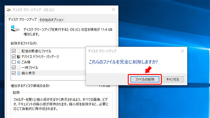 すると「これらのファイルを完全に削除しますか?」という確認メッセージが表示されるので「ファイルの削除」をクリックします