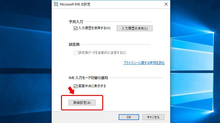「Microsoft IMEの設定」ウィンドウが開くので、「IME入力モード切替の通知」の項目で「詳細設定」をクリックします