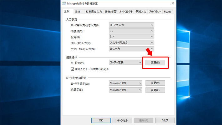 「編集操作」の項目のMicrosoft IMEの右横にある「変更」をクリックします