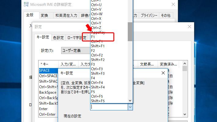 追加したいキーを選択します。 今回は「F1」キーを追加したいので、「F1」キーを選択して「OK」をクリック