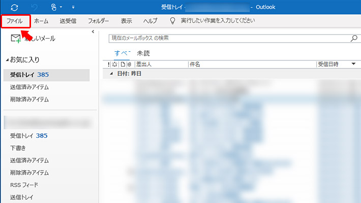 Outlookのメニューから「ファイル」をクリックします
