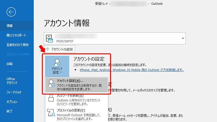 ファイルメニューが開くので「アカウント設定」をクリックし、さらに「アカウント設定」をクリックします