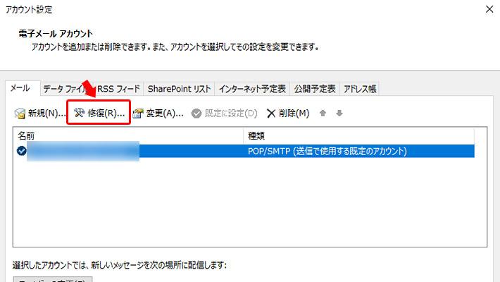 メールサーバーやポート番号などの詳細設定を変更するには「修復」をクリックします