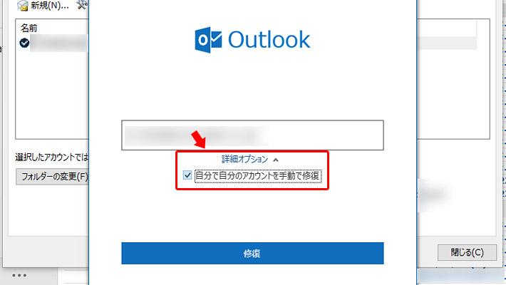 すると以下のような画面が表示されますので、「詳細オプション」をクリックして「自分で自分のアカウントを手動で修復」にチェックを入れてから「修復」ボタンをクリックします