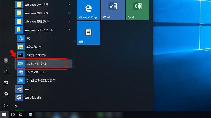 Windowsの画面左下にある「Windowsのロゴマーク(スタートボタン)」をクリックして、アプリ一覧から「Windows システムツール」をクリックし、「コントロールパネル」をクリックします