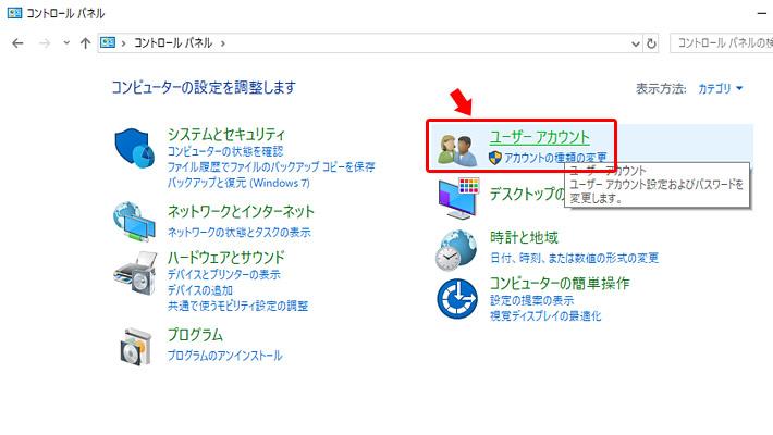 コントロールパネルが開きますので「ユーザーアカウント」をクリックします