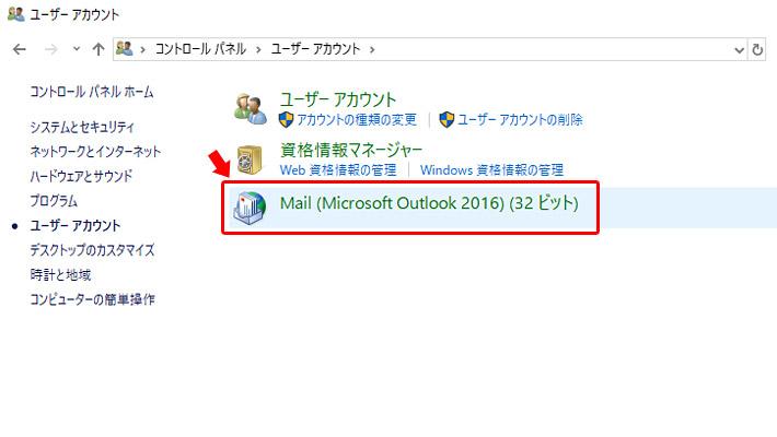 次に「Mail(Microsoft Outlook 〇〇〇)」をクリックします