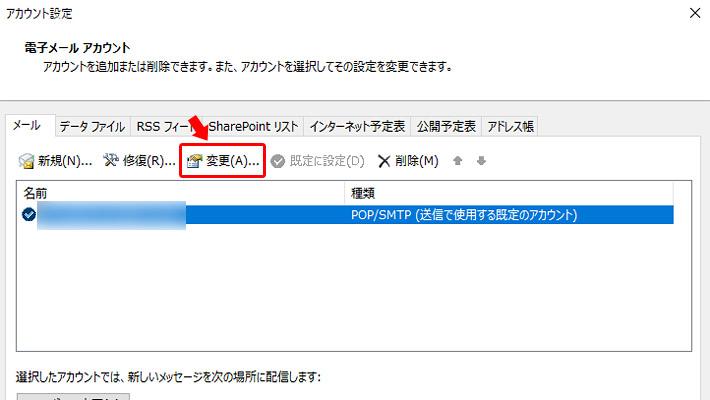 また、先ほどと同じ「アカウント設定」が表示されますので、今回は「変更」をクリックします