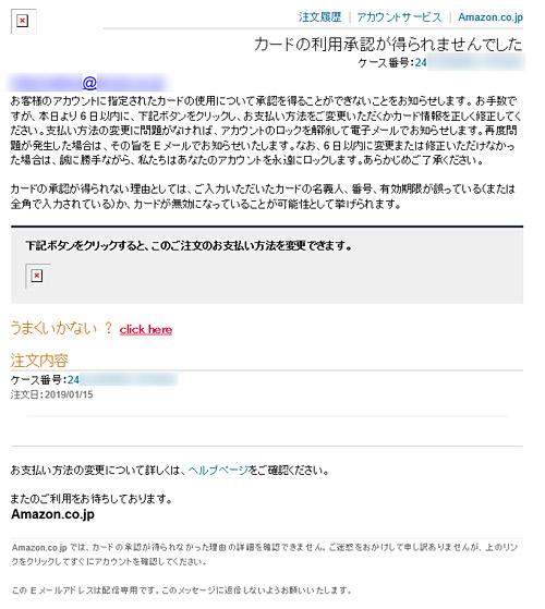 Amazon「アカウントは一時的にロックされています」の偽メールの内容
