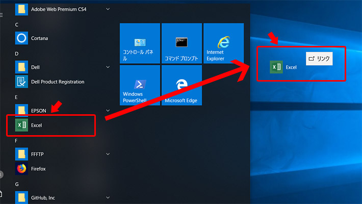 デスクトップにドラッグすると「リンク」という文字が表示されるので、マウスのボタンを離します。