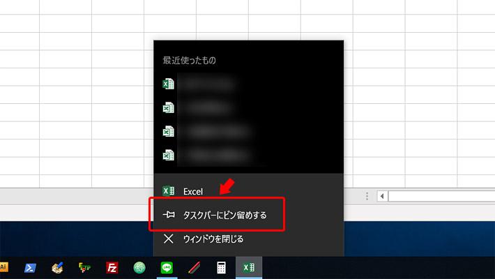 まずはタスクバーにピン留めしたいアプリを開きます。アプリを開くと、画面下のタスクバーにアプリのアイコンが表示されますので、右クリックします。するとメニューが表示されるので、その中から「タスクバーにピン留めする」をクリックします。