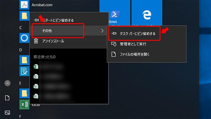 まずは、画面左下のWindowsのロゴマーク(スタートメニュー)をクリックして、アプリの一覧を表示させます。ピン留めしたいアプリを表示させたら、アイコンの上で右クリックをします。右クリックをするとメニューが表示されますので、「その他」にマウスを乗せて、さらに表示されるメニューから「タスクバーにピン留めをする」をクリックします。