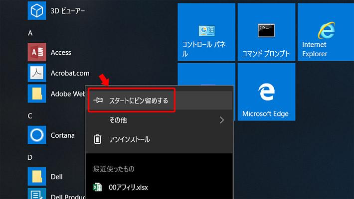 まずは、画面左下のWindowsのロゴマーク(スタートメニュー)をクリックして、アプリの一覧を表示させます。ピン留めしたいアプリを表示させたら、アイコンの上で右クリックをします。右クリックをするとメニューが表示されますので、その中から「スタートにピン留めする」をクリックします。