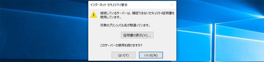 Outlook 2016やOffice 365のOutlookで設定が変更できない場合の対処法