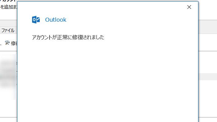 上記の記事のようにOutlookの「ファイル」メニューから「アカウントの設定」で「修復」から設定を変更したとします。以下のように「アカウントが正常に修復されました」と表示され、無事に設定の変更が完了したように見えます。