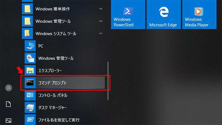 「Windows システムツール」をクリックして、さらに「コマンドプロンプト」を右クリック