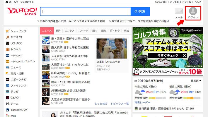 ページ右上にある「ログイン」ボタンをクリックして、Yahoo!にログインします。