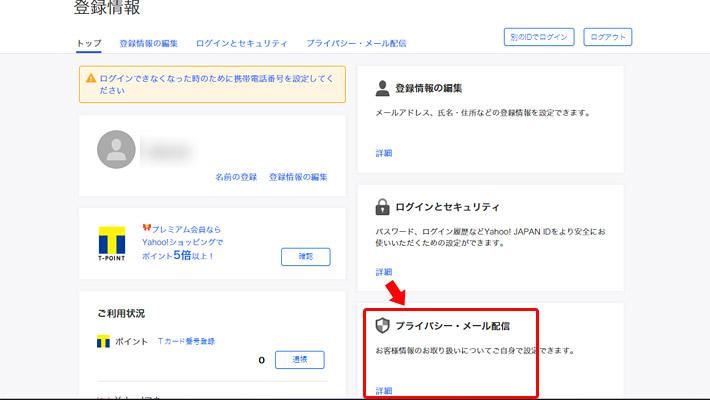 「登録情報」ページの右下の方にある「プライバシー・メール配信」の「詳細」ボタンをクリックします。