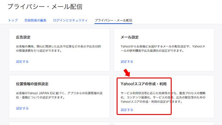 「プライバシー・メール配信」ページの「Yahoo! スコアの作成・利用」の「設定する」ボタンをクリックします。