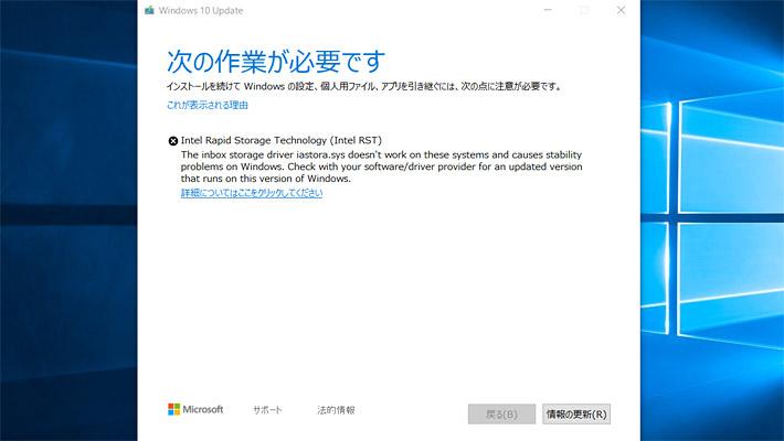 「次の作業が必要です」 インストールを続けて Windows の設定、個人用ファイル、アプリを引き継ぐには、次の点に注意が必要です。Intel Rapid Strage Technology (Intel RST)