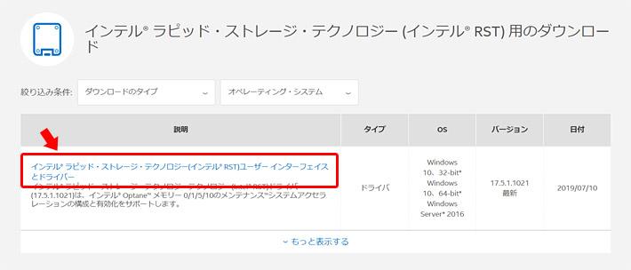 上記のインテルのページを開いたら、日付が2019年7月10日(バージョン17.5.1.1021)が最新ですので、「インテル ラピッド・ストレージ・テクノロジー(インテル RST)ユーザーインターフェイスとドライバー」をいう文字をクリックします。