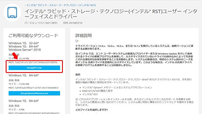 すると、ダウンロードページが開くのですが、特にシステム用に特別な構成にしていない限り、一番上の「SetupRST.exe」をクリックします。