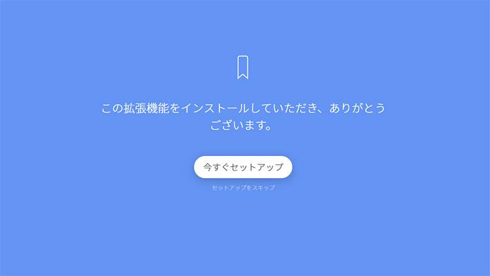 Google Chromeに追加されると、セットアップ画面が開きます。「今すぐセットアップ」をクリックしてセットアップを進めましょう。