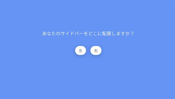 お気に入りを左右のどちらに固定するかを選ぶことができます。あとから「設定」で変更することもできます。今回は左側に固定したいので「左」をクリックしましょう。