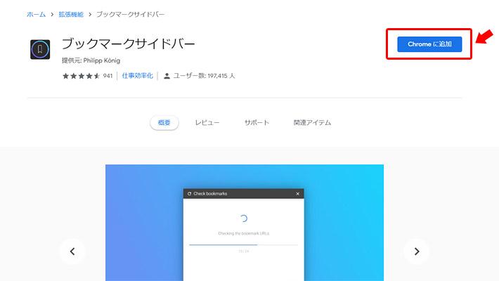 上記のページにアクセスしたら、画面右側にある「Chromeに追加」をクリックします。