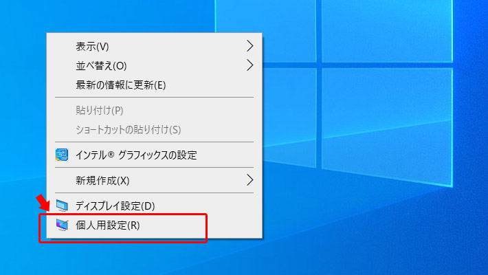 まずはデスクトップの画面で、開いているスペースで右クリックをします。するとメニューが表示されるので、その中から「個人用設定」をクリックします。